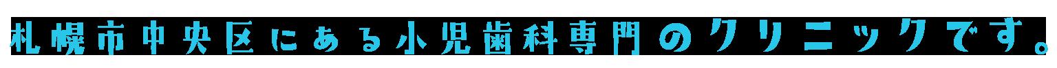札幌市中央区にある小児歯科専門のクリニックです。