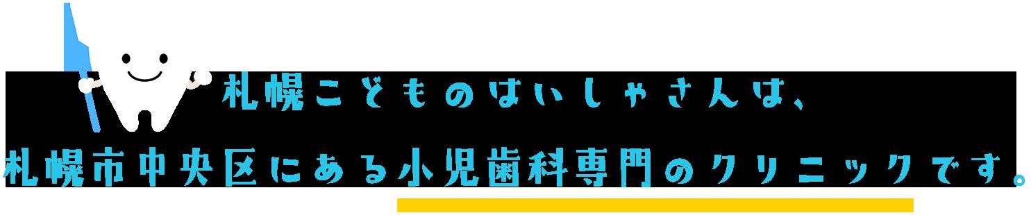 札幌こどものはいしゃさんは、札幌市中央区にある小児歯科専門のクリニックです。